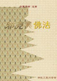 邪見與佛法:當今臺灣之邪說、外道、及佛弟子應有之認識