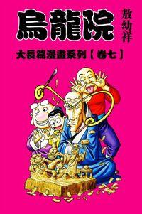 烏龍院大長篇漫畫系列. 卷七