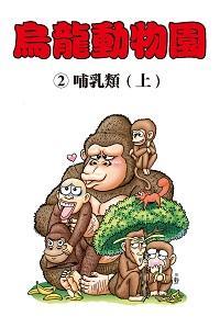 烏龍動物園. [2]:哺乳類-(上)