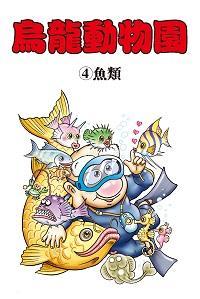 烏龍動物園. [4]:魚類