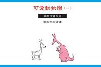 可愛動物園. (01)