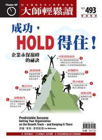 大師輕鬆讀 2013/06/12 [第493期] [有聲書]:成功,HOLD得住!