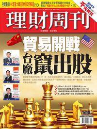 理財周刊 2013/06/14 [第668期]:貿易開戰 台廠竄出股