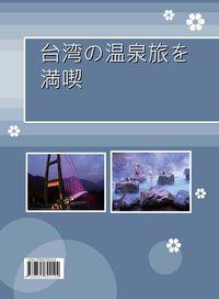 臺灣の温泉旅を満喫