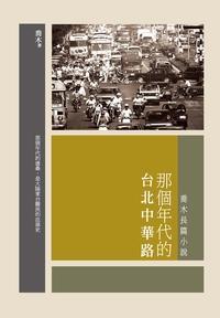 那個年代的台北中華路:喬木長篇小說