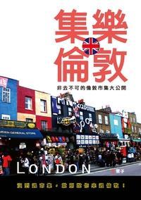 集樂倫敦:非去不可的倫敦市集大公開