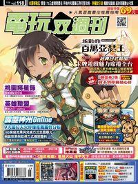 電玩双週刊 2013/06/14 [第118期]:百萬亞瑟王