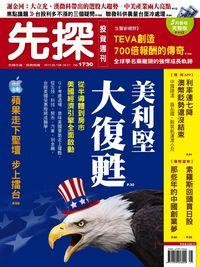 先探投資週刊 2013/06/15 [第1730期]:美利堅大復甦