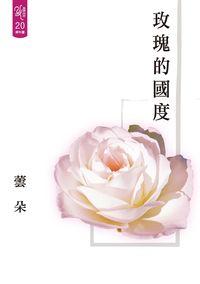 玫瑰的國度
