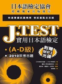 J.TEST實用日本語檢定 [有聲書]. A-D級, 2010年考古題