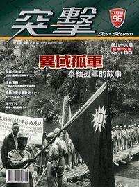 突擊雜誌Der Sturm [第96期]:異域孤軍 : 泰緬孤軍的故事