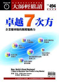 大師輕鬆讀 2013/06/19 [第494期]:卓越7次方 : 企業賺到爆的關鍵驅動力
