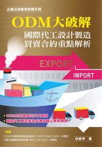 ODM大破解:國際代工設計製造買賣合約重點解析