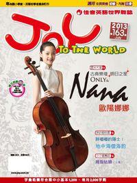 Joy to the World佳音英語世界雜誌 [第163期] [有聲書]:古典樂壇 明日之星 : 歐陽娜娜