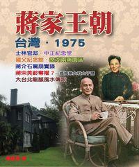 蔣家王朝:台灣.1975
