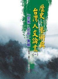歷史、藝術與台灣人文論叢. 1, 「宗教、民俗」專輯