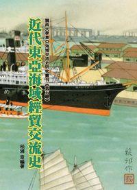 近代東亞海域經貿交流史