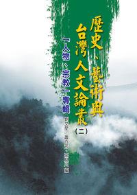 歷史、藝術與台灣人文論叢. 2, 「人物、宗教」專輯