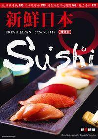 新鮮日本 [中日文版] 2013/06/26 [第119期] [有聲書]:Sushi
