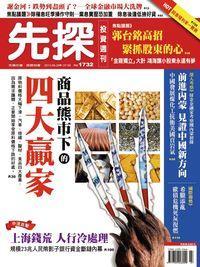 先探投資週刊 2013/06/29 [第1732期]:商品熊市下的四大贏家