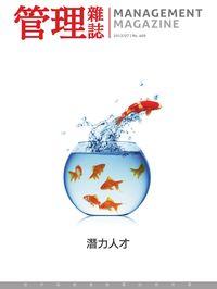 管理雜誌 [第469期]:潛力人才