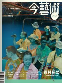 典藏今藝術 [第250期]:百科殿堂 第55屆威尼斯雙年展完整報導
