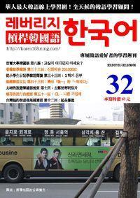 槓桿韓國語學習週刊 2013/07/31 [第32期] [有聲書]:首爾大學韓國語 第八課