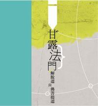 甘露法門:解脫道與佛菩提道