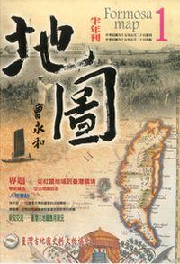 地圖. [創刊號] = Formosa map:專題 : 從社區地域到臺灣國境
