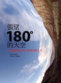 張望180度的天空:一個攝影師在蒙大拿遇見的人生