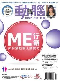 動腦雜誌 [第447期]:Me行銷如何觸動個人購買力