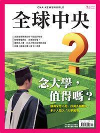 全球中央 [第55期]:念大學,值得嗎?