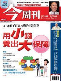 今周刊 2013/07/08 [第863期]:40歲前不買會後悔的5張保單 用小錢養出大保障