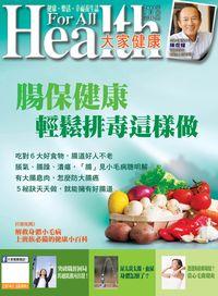 大家健康雜誌 [第317期]:腸保健康 輕鬆排毒這樣做
