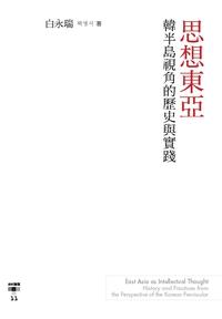 思想東亞:韓半島視角的歷史與實踐
