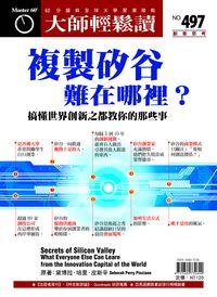 大師輕鬆讀 2013/07/10 [第497期]:複製矽谷難在哪裡?