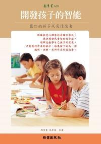 開發孩子的智能:讓你的孩子成為佼佼者