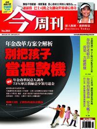 今周刊 2013/07/15 [第864期]:別把孩子當提款機