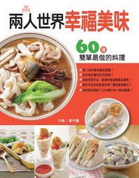 兩人世界幸福美味:60道簡單易做的料理