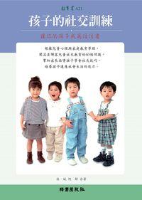 孩子的社交訓練:讓你的孩子成為佼佼者