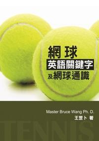 網球英語關鍵字及網球通識