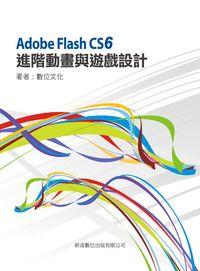 Adobe Flash CS6 進階動畫與遊戲設計