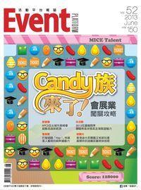 活動平台雜誌 [第52期]:candy族來了! 會展業闖關攻略