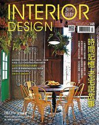 室內設計 INTERIOR DESIGN [第70期]:時間記憶 老宅說故事
