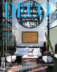DECO居家 [第132期] :超有感 全球夢幻風格旅店