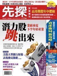 先探投資週刊 2013/07/13 [第1734期]:潛力股 跳出來