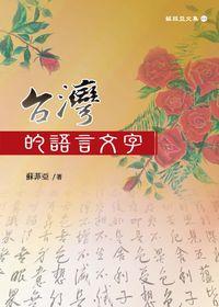 台灣的語言文字