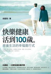 快樂健康活到100歲:老後生活的幸福進行式