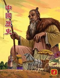 中國歷史. 4