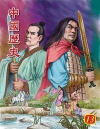 中國歷史. 13